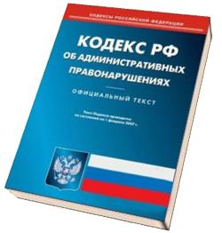 Статья 18.15. Незаконное привлечение к трудовой деятельности в Российской Федерации иностранного гражданина или лица без гражданства