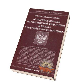 Статья 27. Въезд в Российскую Федерацию иностранному гражданину