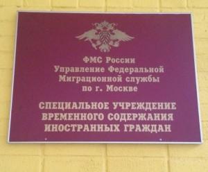 СУВСИГ ФМС РФ